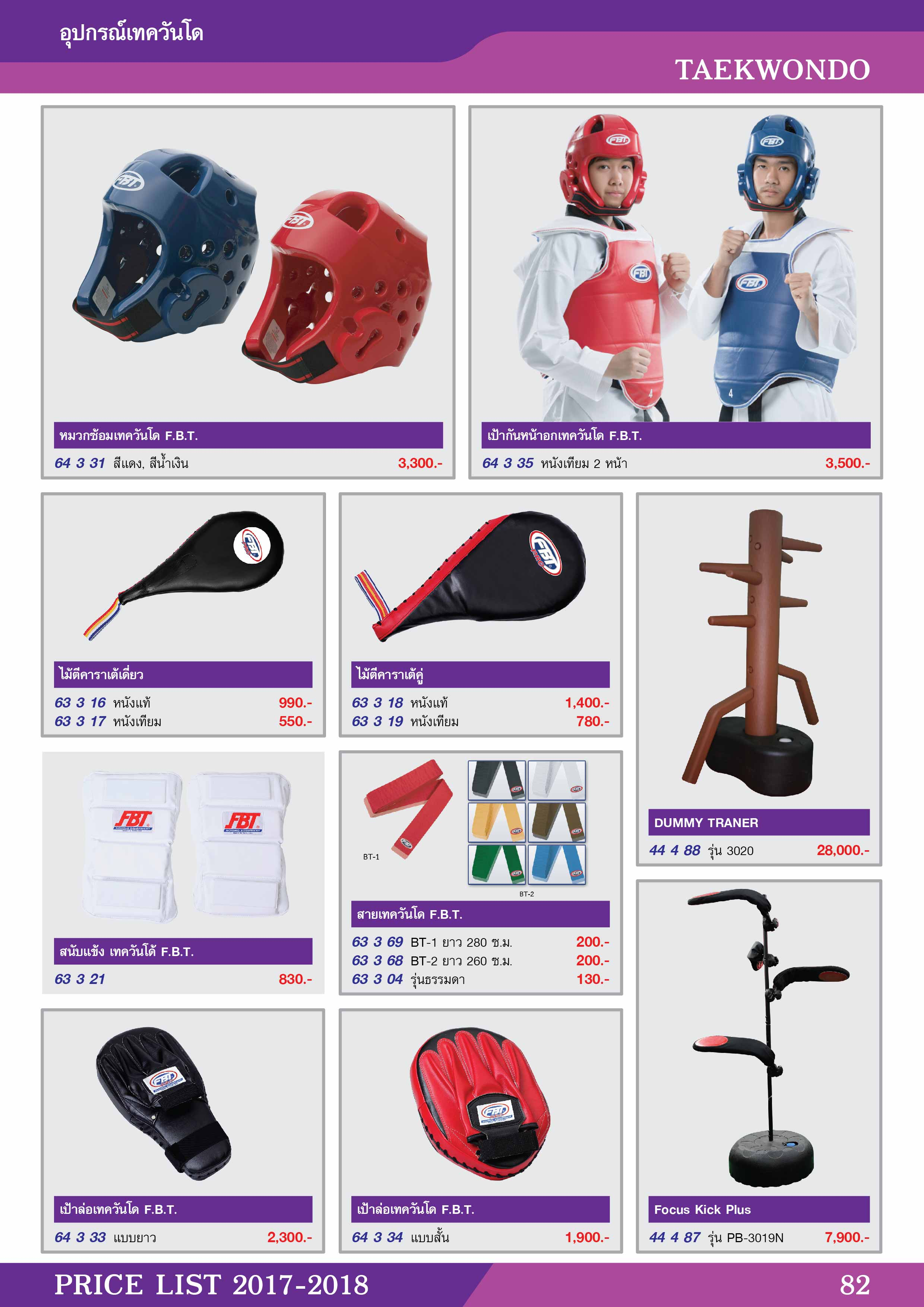 CATALOG 2018 2019 Page 093